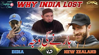 Why india lost?  | Saqlain's Prediction came true | India vs New Zealand