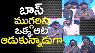 Chiranjeevi About Vennala Kishore and Rahul Rama Krishna at Geetha Govindam Blockbuster Celebrations
