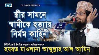 স্ত্রীর সামনে স্বামীকে হত্যার নির্মম কাহিনী   Abdullah Al Amin    Bangla Waz 2017