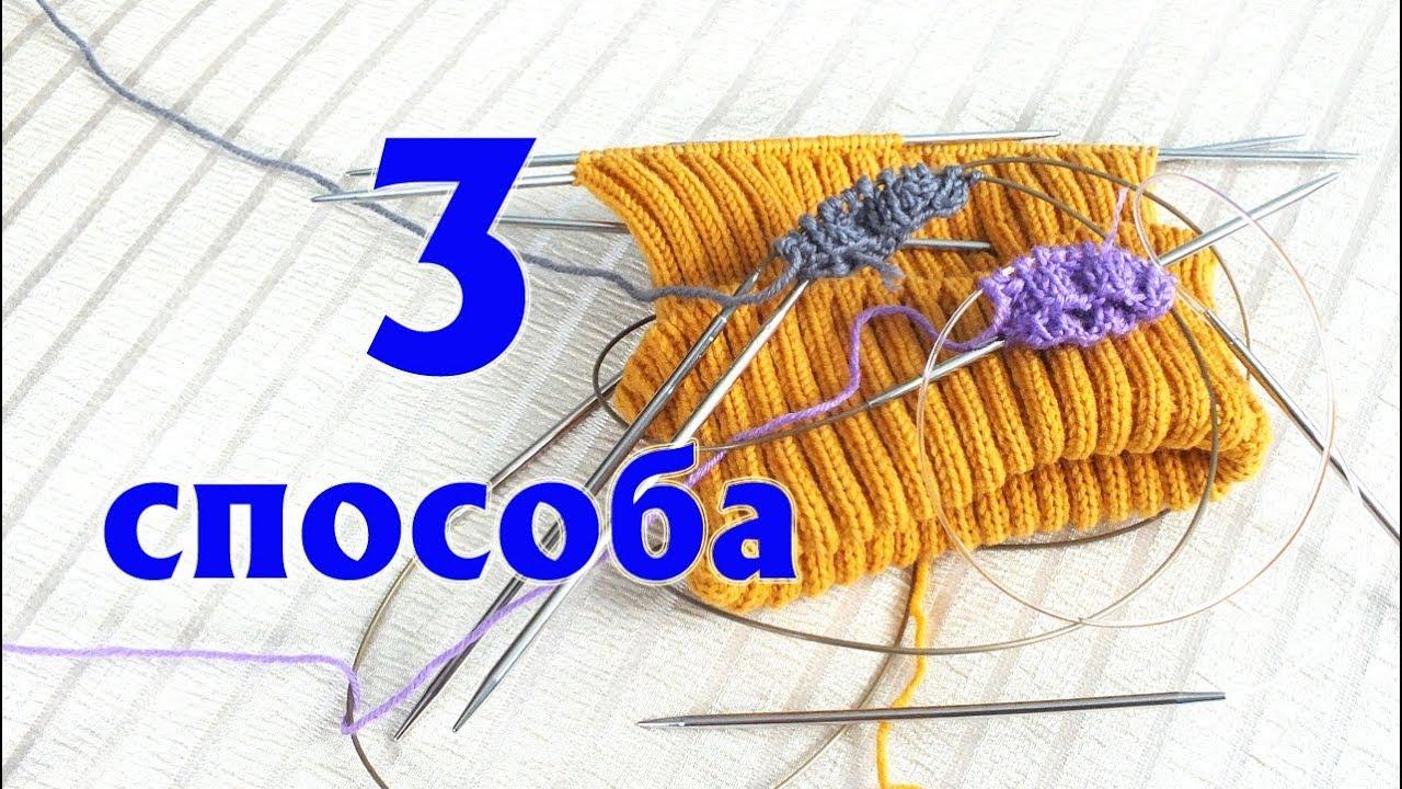 Вязание спицами вкруговую для начинающих 16