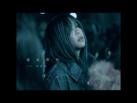 aMEI張惠妹 [ Full Name 連名帶姓 ] Official Music Video | 張惠妹