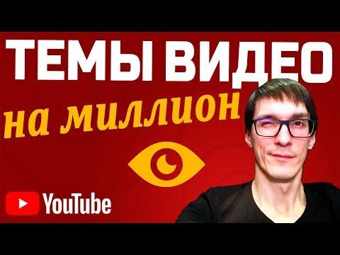 Как увеличить просмотры видео     Раскрутка видео на YouTube