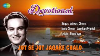 Jot Se Jot Jagake Chalo | Sant Gyaneshwar | Hindi Movie Devotional Song | Mukesh