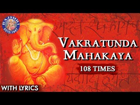 Vakratunda Mahakaya 108 Times - Ganpati Mantra With Lyrics – Ganesh Chaturthi Special