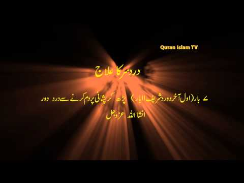 wazifa to cure headache Play HD 1080 p Urdu translation