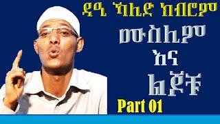ሙስሊም እና ልጆቹ | Muslim Ina Lijocu ~ Da'i Khalid Kibrom