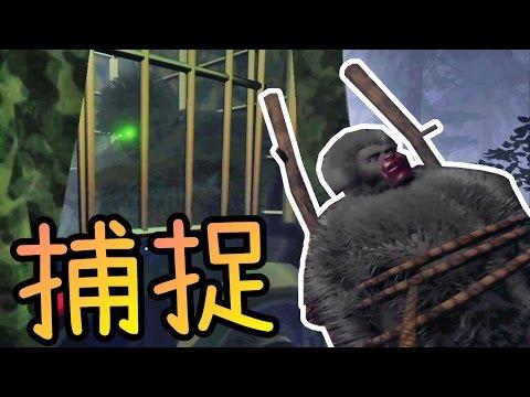 抓到大腳怪※尋找大腳怪(Finding Bigfoot) 緊張刺激的追蹤遊戲!