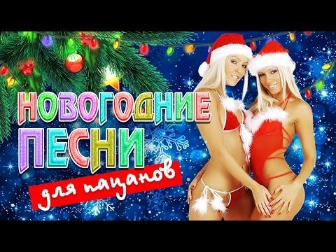 С новым годом, пацаны! / Лучшие новогодние песни шансона 2017