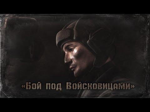 Анимационный фильм-реконструкция: Колобанов. Бой под Войсковицами