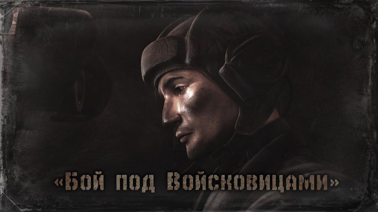 Бой под Войсковицами. Колобанов. Фильм.