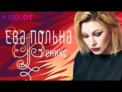 ЕВА ПОЛЬНА - Феникс | НОВЫЙ АЛЬБОМ | 2018
