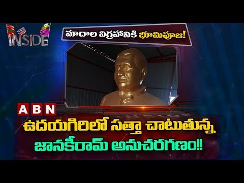 Madala Janaki Ram Strategies in Nellore | Inside | ABN Telugu