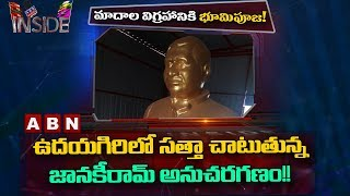 Madala Janaki Ram Strategies in Nellore | Inside
