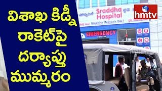 SIT Speed Up Visakha Kidney Racket Investigation  | hmtv
