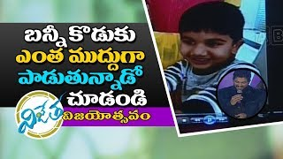 Allu Arjun son Allu Ayaan humming Ko Kokkoroko song || Vijetha Success Meet