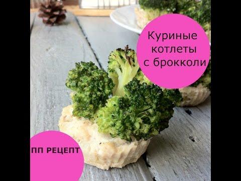 Куриные котлеты с брокколи в духовке | ДИЕТИЧЕСКИЙ РЕЦЕПТ