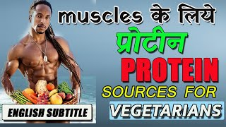 Foods High In Protein For Vegetarian|Sources|Vegetables|Nutrition|Healthy Source Of Protein|Dip Diet