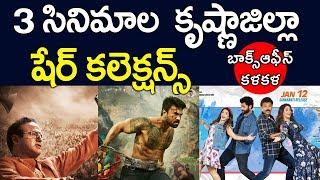 మూడు సినిమాల షేర్ కలెక్షన్స్ | Ntr kathanayakudu | F2 | Vinaya Vidheya Rama | Box Office Collections