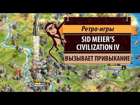 Sid Meier's Civilization IV. 2005 год. Цива 4
