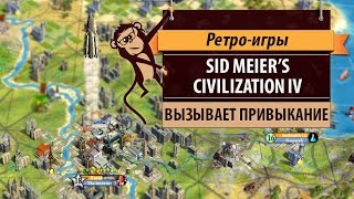 Sid Meier's Civilization IV. 2005 год. Цива 4