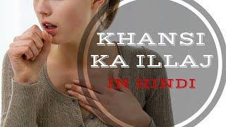 Khansi Ka ilaj - (खाँसी)  Home Remedies for Cough in Hindi