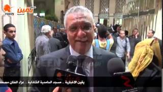 يقين| احمد زكي بدر وزير التربية والتعليم الاسبق بعزاء الفنان مصطفي حسين