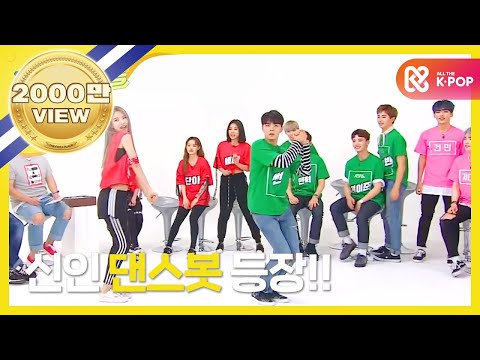 (Weekly Idol EP.312) K-pop Randomplay Dance Robot Appeared [K POP 랜덤플레이 댄스봇 탄생!]