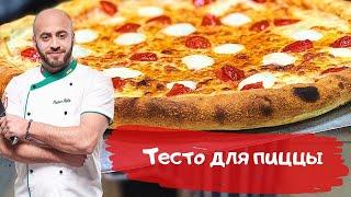 Лучшее тесто для пиццы