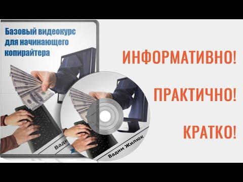 Базовый видеокурс для начинающего копирайтера