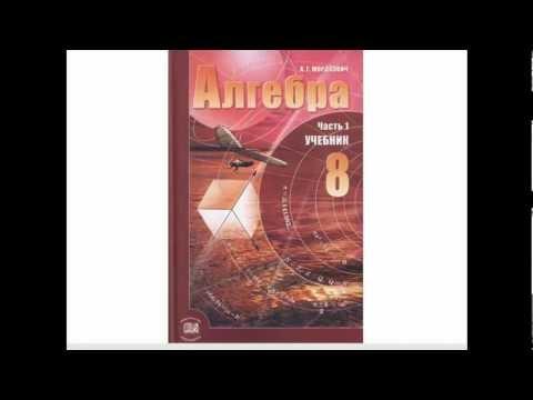 Мордкович Алгебра 8 класс (видеокурс)