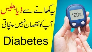 Control Diabetes Healthy Snacks | Hakim Ali Health and Beauty Tips