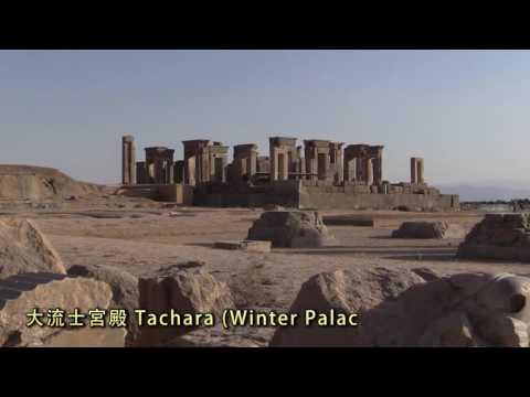 R08 波斯遊蹤--波斯波利斯古城 古蘭城門