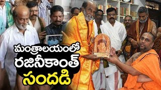 Super Star Rajinikanth VISITED Mantralayam Temple | #2Point0 | Filmylooks