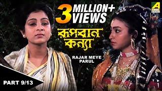 Rupban Kanya - Bengali Movie - 9/13
