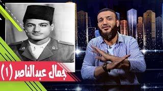 عبدالله الشريف   حلقة 34   جمال عبدالناصر (١)   الموسم الثاني