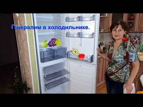 Генеральная разморозка и уборка холодильника.