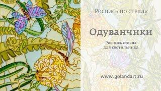 Витражная роспись по стеклу - Одуванчики