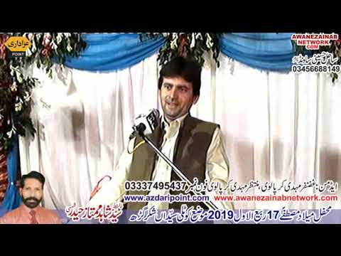Zakir Rizwan Haider Shamsi  jashan 17 Rabi ul awal 2019 kOTLY SAYEDAIN SHAKARAH GARAH