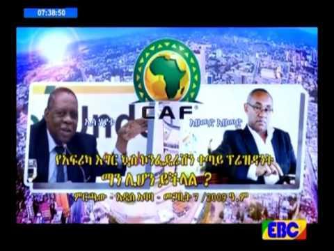 Sport News - EBC TV March 13, 2017