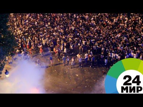 Завершение грандиозного праздника. Франция отмечает победу на мундиале - МИР 24