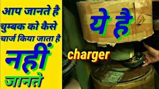 Magnet charger (आपके लिए स्पेशल चुम्बक चार्जिंग! स्पीकर कैसे चार्ज होता है? नहीं देखा होगा )