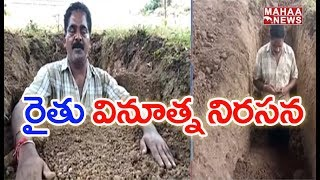 Farmer Protest In Pothole Against Revenue Dept In Mahabubabad | MAHAA NEWS
