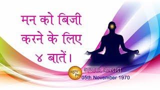 Avyakt Murli 05-11-1970   मन को बिज़ी रखने के लिए ४ बातें   अमूल्य रत्न 137   अव्यक्त मुरली