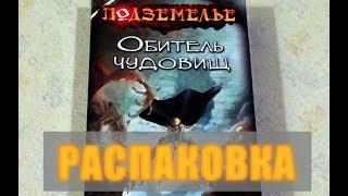"""Распаковка настольной игры """"Подземелье - обитель чудовищ"""""""