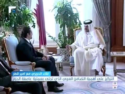 الحريري بحث وأمير قطر تطورات الأوضاع في المنطقة