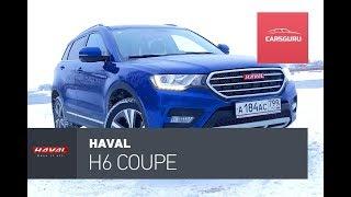 Haval H6 Coupe тест-драйв. Жертвуя приводом.