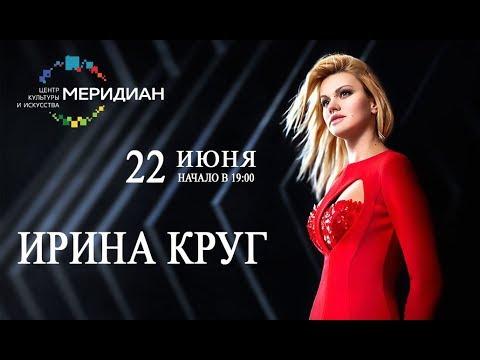 Концерт в Москве Ирины Круг (ЦКИ Меридиан  22.06.2017)