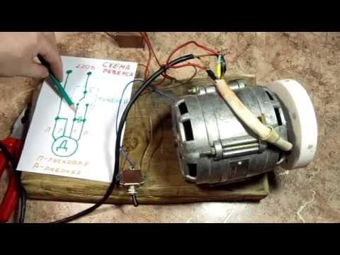 Как подключить реверс двигателя от стиральной машины к 220 легко