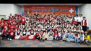 40th anniversary celebration camp of the Korea Yodel Federation
