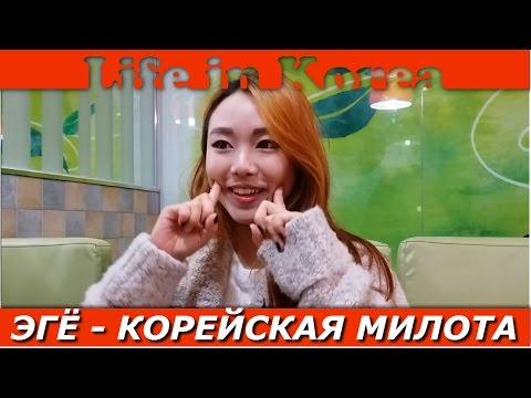 Корейская милота эгё, папа, пьянка, и снова эгё - Кёнха / Жизнь в Корее